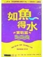 二手書博民逛書店 《如魚得水實戰篇-JOB 19》 R2Y ISBN:9574762866│郭玉芬