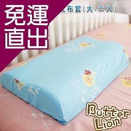 奶油獅 乳膠、記憶工學大枕專用純棉枕頭套水藍(兩入)【免運直出】