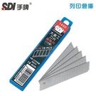 SDI 手牌 專業用大美工刀片1450 / 18mm (10片裝/小盒)