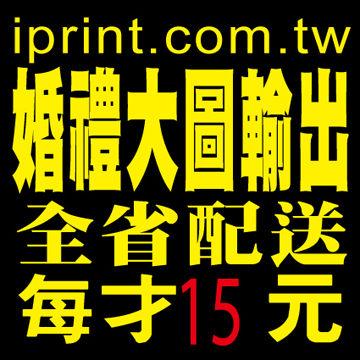 【于天印刷 iprint】每才 PP相紙 大圖輸出 海報印刷 每才15元 可上亮膜或霧膜 油性大圖貼膜