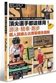 頂尖選手都這樣用!游泳.騎車.跑步, 鐵人訓練&比賽 裝備全圖解【城邦讀書花園】