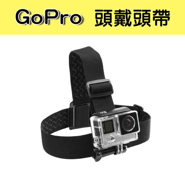 【03614】GoPro 頭戴 頭帶 綁帶固定座 固定束帶 運動相機 5 6 各型號通用