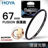 送日本鹿皮拭鏡布 HOYA Fusion UV 67mm 保護鏡 高穿透高精度頂級光學濾鏡 公司貨