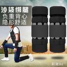 沙袋綁腿鉛塊負重跑步訓練隱形可調運動男女學生裝備沙包超薄背心 aj10661『科炫3C』