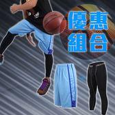 INSTAR PRO男女雙面剪接籃球褲+緊身長褲組合(免運 ≡排汗專家≡