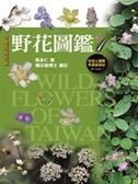 (二手書)野花圖鑑:台灣四百多種野花生態