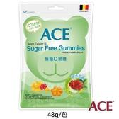 ACE-無糖Q軟糖隨手包48公克(袋) 大樹