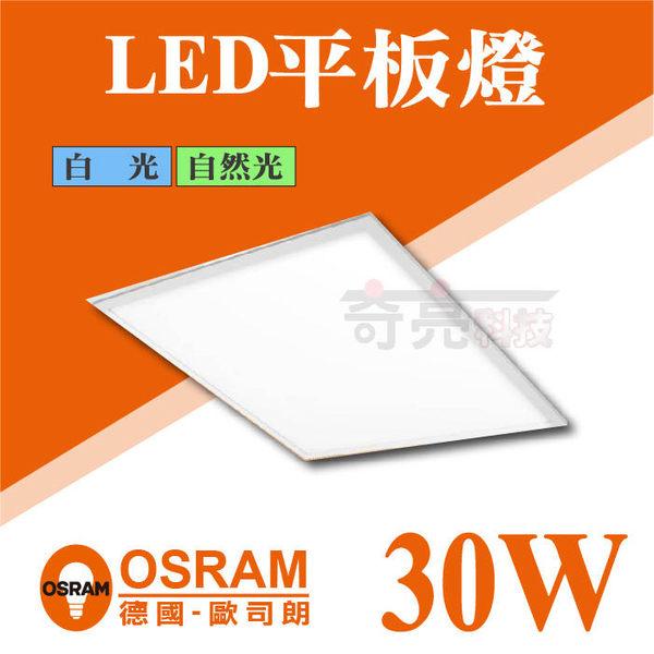 OSRAM歐司朗 睿朗30W LED平板燈 超薄款側發光 無藍光 LED輕鋼架燈具 T-BAR【奇亮科技】含稅