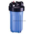 [淨園] 10吋BL大胖藍色濾殼/濾瓶--全屋式水塔過濾/淨水器/水族缸/工商業用