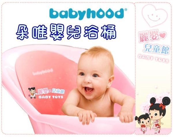 麗嬰兒童玩具館~傳佳知寶 babyhood 朵唯嬰兒浴桶.初生兒寶寶浴桶.月亮澡盆(果粉/天藍)