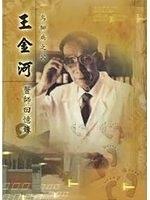 二手書博民逛書店 《烏腳病之父-王金河醫師回憶錄》 R2Y ISBN:9789868514508│陳正美