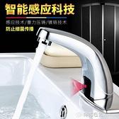 水龍頭 Anmon銅自動感應水龍頭 感應自動水龍頭感應洗手器 檸檬衣舍