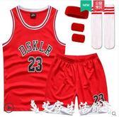 籃球服夏季兒童籃球服男女童寶寶幼兒園男孩表演服中小學生訓練球衣 艾家生活館