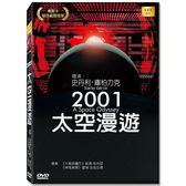 新動國際~2001 太空漫遊~2001 a Space Odyssey 高畫質DVD