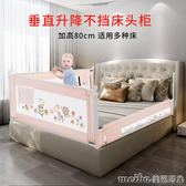 床圍欄寶寶防摔防護欄垂直升降兒童擋板大床欄桿床邊1.8-2米通用QM 美芭