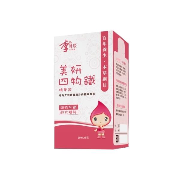 李時珍美妍四物鐵精華飲8入/盒