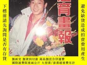 二手書博民逛書店Z52罕見體育畫報 1986年第1期 創刊號Y16651 體育畫