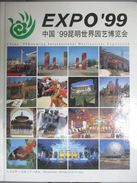 【書寶二手書T5/攝影_FK6】Expo 99 中國-99 昆明世界園藝博覽會_簡體版