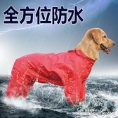 中型大型犬 金毛薩摩耶大狗雨披全包寵物狗狗雨衣四腳防水衣服 中秋節全館免運