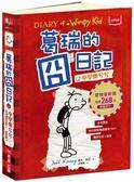 葛瑞的囧日記(1)︰中學慘兮兮