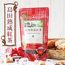 日本 Kanematsu 島田熟成紅茶 60g 茶包 紅茶 茶葉 日本茶 沖泡飲品 沖泡 茶飲