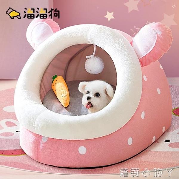 狗窩房子型四季通用冬季保暖小型犬可拆洗貓咪床泰迪貓窩寵物用品 NMS蘿莉新品