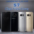 賠本出清【東訊公司貨-全透視感應皮套】三星 Samsung Galaxy S7 G930FD 原廠皮套/智能保護套/側掀蓋殼