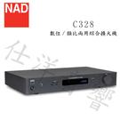 (分期零利率展售中) NAD 英國 C328 數位/類比兩用綜合擴大機【公司貨保固+免運】