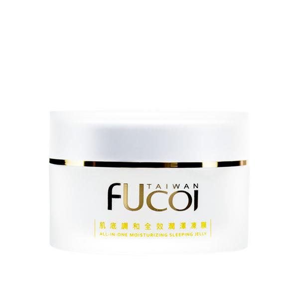 FUcoi藻安美肌 肌底調和系列 全效潤澤凍膜70mll◆醫妝世家◆