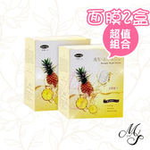 【Miss Sugar】鳳梨酵素水面膜30ml(2瓶/盒) +贈鳳梨美纖酵素(4g 5包) 2盒【C000107】