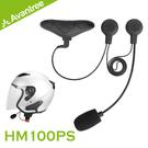 Avantree HM100PS 防水安全帽專用藍牙耳機-對講功能/清晰通話 適用重機/機車