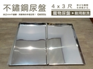 免運【空間特工】304不鏽鋼(4尺x3尺)寵物 尿盤 底盤 便盆 白鐵尿盤 狗籠 狗盤