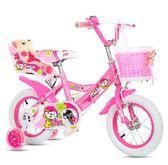 兒童自行車 14-16寸公主款12寸單車18寸2-4歲寶寶腳踏車-炫彩腳丫店(14吋A款)