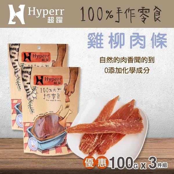 【毛麻吉寵物舖】Hyperr超躍 手作雞柳肉條-三件組 雞肉/寵物零食/狗零食/貓零食