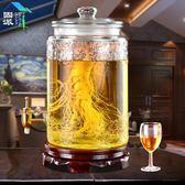 泡酒瓶固派泡酒玻璃15斤白酒人參藥酒壇子密封罐酒缸泡酒罐 mc8882『樂愛居家館』