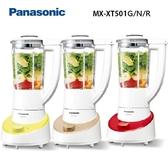 【佳麗寶】-留言再享折扣(Panasonic國際)1.3L果汁機 MX-XT501