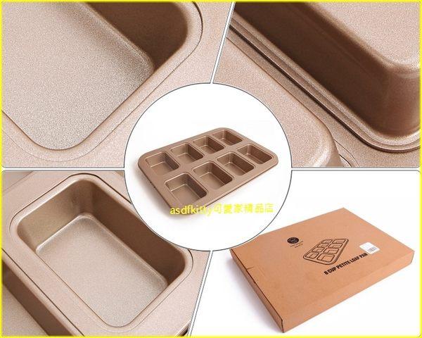 asdfkitty可愛家☆美國 chefmade學廚香檳金8連長方型不沾烤模型-麵包.蛋糕WK112013-1-正版商品