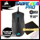 [ PCPARTY ] 送鼠墊 海盜船 CORSAIR 軍刀 SABRE RGB PRO FPS/MOBA 電競光學滑鼠