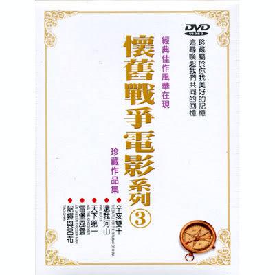 懷舊戰爭電影系列3 DVD (5部裝) 辛亥雙十/還我河山/天下第一/雷堡風雲/貂蟬與呂布