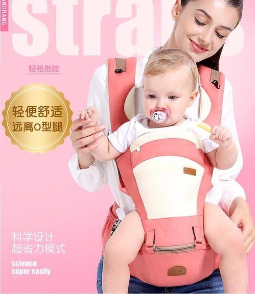 嬰兒背帶前抱式四季通用多功能腰凳新生兒童抱娃單凳寶寶坐登夏季  米蘭shoe
