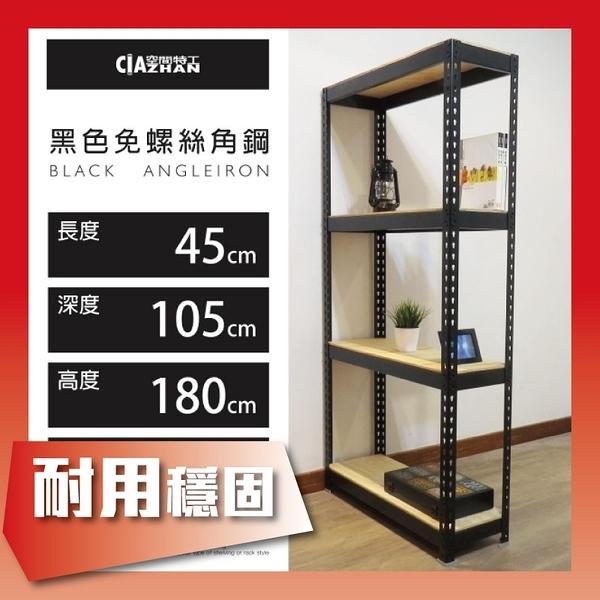 免運 書櫃 展示架 免螺絲角鋼(1.5x3.5x6_4層)倉儲貨架 層架 置物櫃 置物架 B1535640空間特工