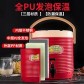 奶茶桶大容量奶茶桶保溫桶商用豆漿桶冷熱保溫茶水桶咖啡果汁開水涼茶桶XW 1件免運