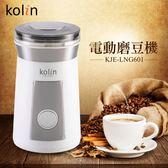 Kolin 歌林 電動咖啡磨豆機 KJE-LNG601