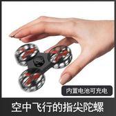飛行指尖陀螺手指回旋指間磁懸浮飛行器會飛的超夯減壓黑科技玩具