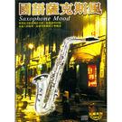 國語薩克斯風CD (10片裝)...