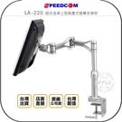 《飛翔無線3C》SPEEDCOM LA-220 鋁合金桌上型氣壓式螢幕支撐架◉公司貨◉台灣製造◉適用15~24吋