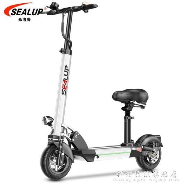 電動滑板車希洛普鋰電池電動滑板車成人摺疊代駕兩輪代步車迷你電動車自行車 WD WD科炫數位