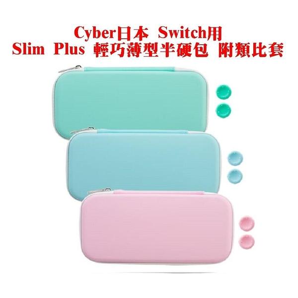 【玩樂小熊】Switch用NS Cyber日本 Slim Plus 輕巧薄型半硬包 EVA主機包 附類比套