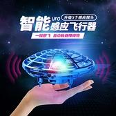 UFO感應飛行器智能懸浮飛碟兒童手勢控制遙控飛機小型玩具球男孩 酷男精品館