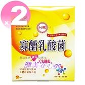 ◆最新期限2022年12月◆【台糖 寡醣 乳酸菌 30入*2盒】 。健美安心go。乳酸菌 益生菌
